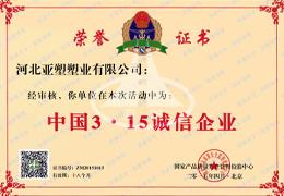 中国3·15诚信企业