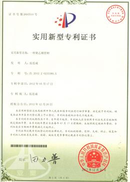 实用新型专利证书-聚乙烯管材