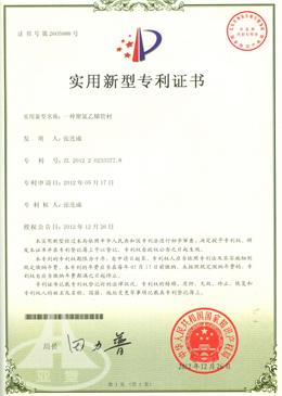 实用新型专利证书-PVC